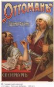 Vintage Russian poster - Ottoman cigarettes 1900's